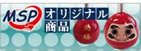 MSPオリジナル商品はコチラ!