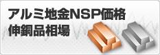 アルミ地金NSP価格、伸銅品相場