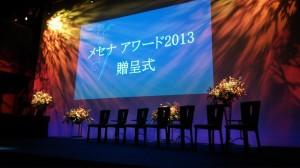 メセナアワード2013 大賞を受賞!