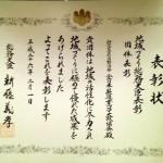 地域づくり総務大臣表彰 団体表彰