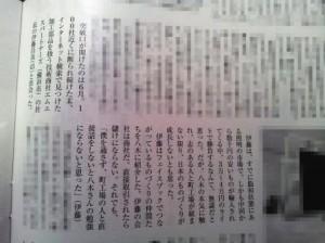 AERA 14.3.3号 Bsize特集記事