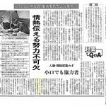 20140730産経新聞記事