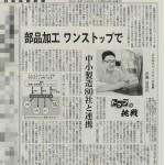 20141024 日経産業新聞
